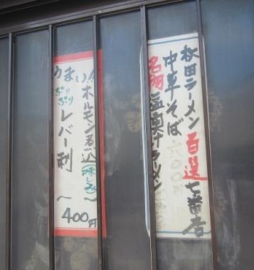akita-r6.jpg
