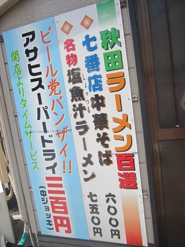 akita-r7.jpg