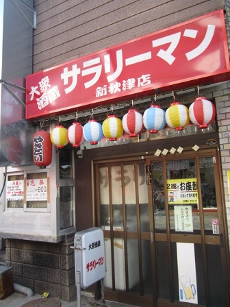 akitsu-w24.jpg
