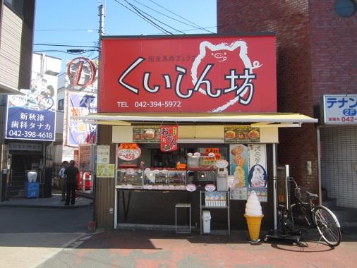 akitsu-w26.jpg