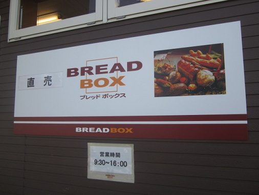 bread-box4.jpg