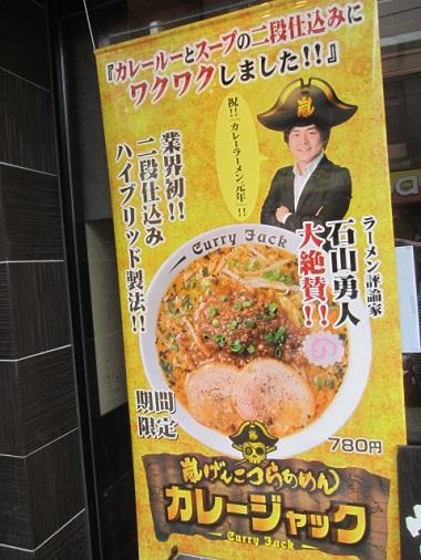curry-j2.jpg