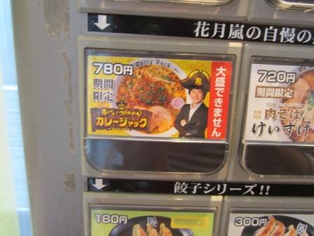 curry-j3.jpg
