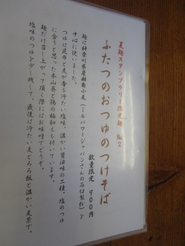 futatsu12.jpg
