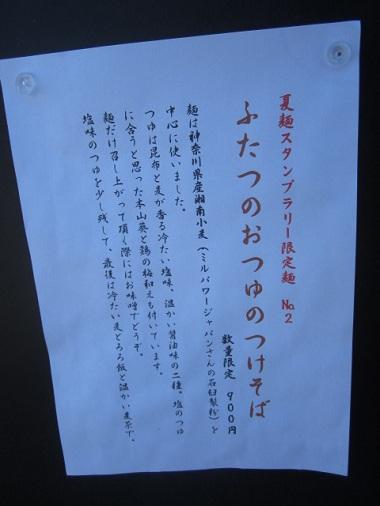 futatsu8.jpg