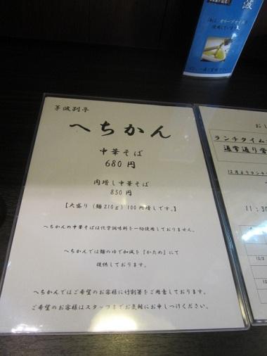 hechikan7.jpg