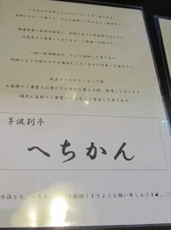 hechikan8.jpg