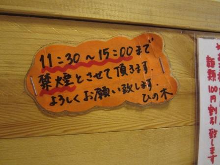 hinoki13.jpg