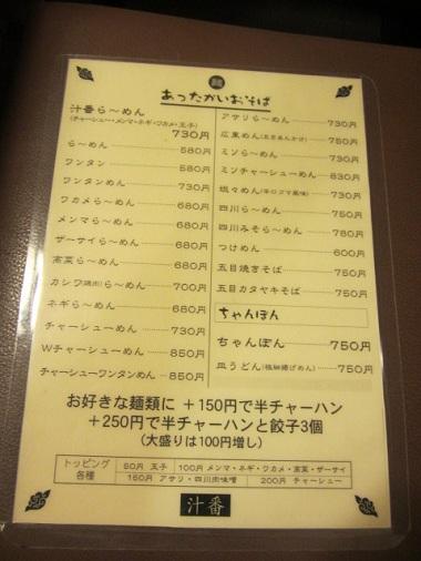 i-jyuban10.jpg
