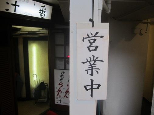 i-jyuban3.jpg