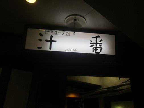 i-jyuban4.jpg