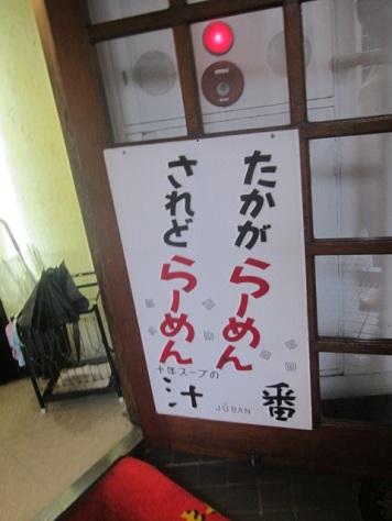 i-jyuban5.jpg