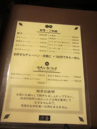 i-jyuban9.jpg
