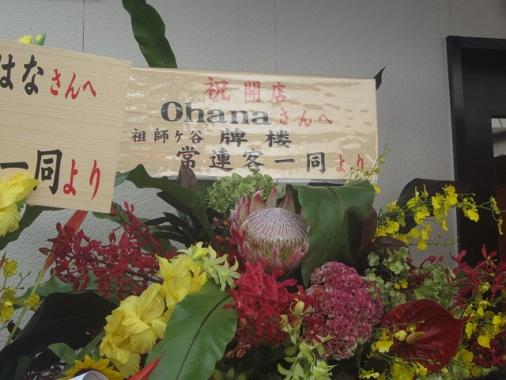 m-ohana9.jpg