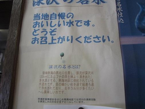 m-shoyu11.jpg
