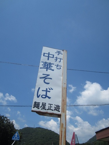 m-shoyu3.jpg