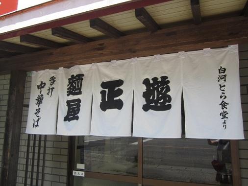 m-shoyu4.jpg