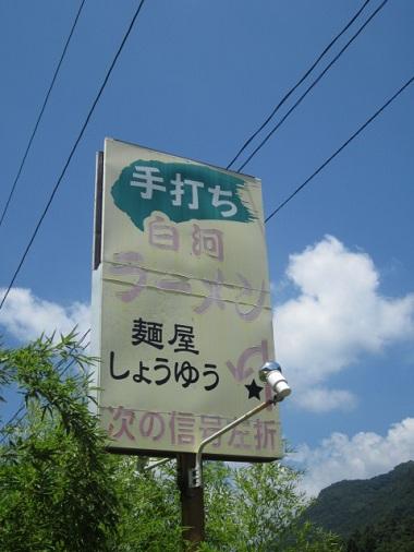 m-shoyu5.jpg