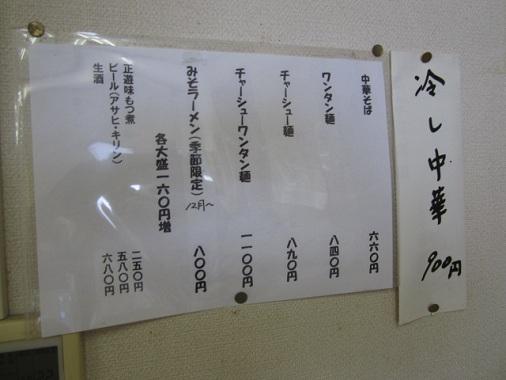 m-shoyu8.jpg