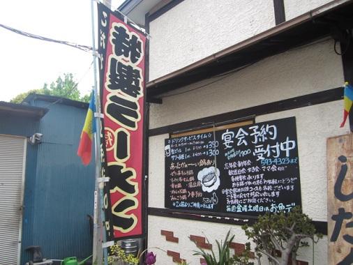 nomikui2.jpg
