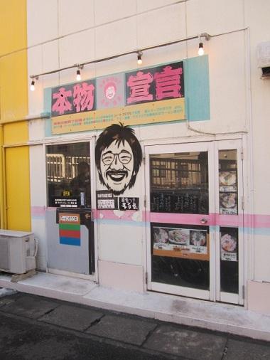 ohishiya2.jpg