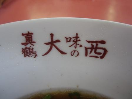 ohnishi22.jpg