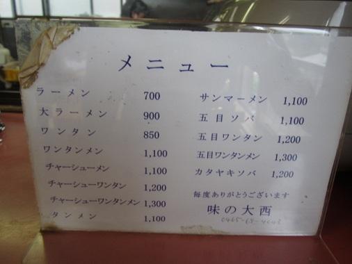 ohnishi4.jpg