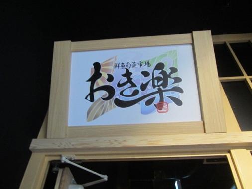 okiraku1.jpg