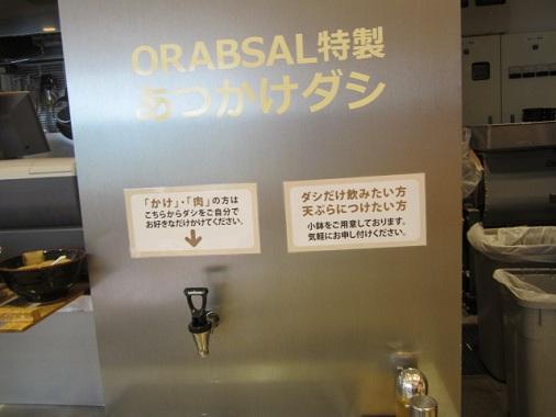 orbsal13.jpg
