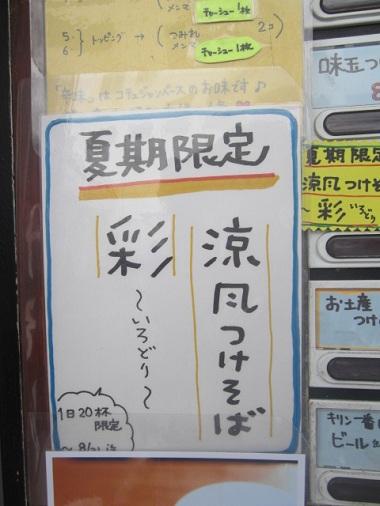 ryo-iro3.jpg