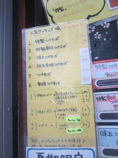 ryo-iro5.jpg