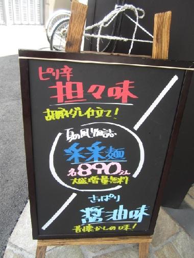 saisai-shoyu1.jpg