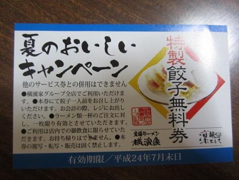 saisai-shoyu10.jpg
