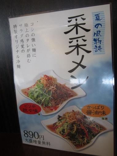 saisai-shoyu2.jpg