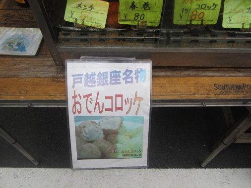 togoshi-g12.jpg
