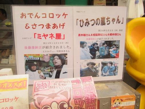 togoshi-g18.jpg