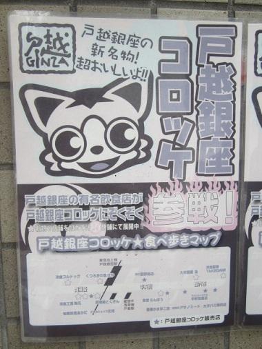 togoshi-g27.jpg
