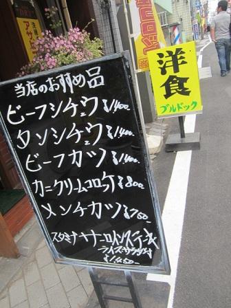 togoshi-g48.jpg