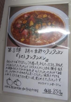 tomato-tt3.jpg