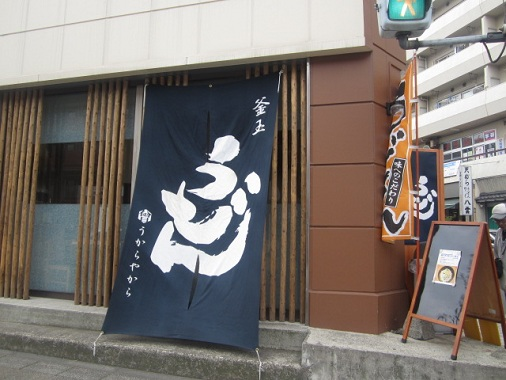 ukarayakara1.jpg