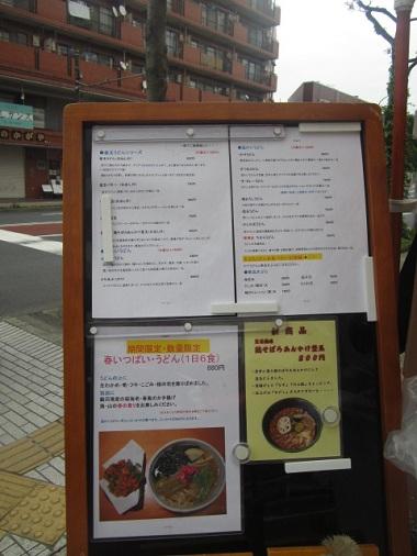 ukarayakara4.jpg