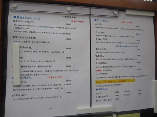 ukarayakara6.jpg