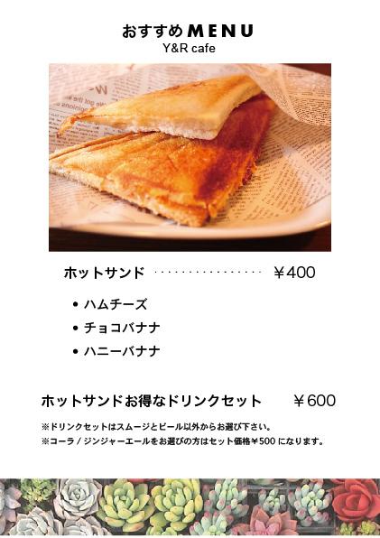 menu2012-01.jpg