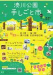 湊川公園チラシ