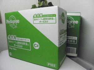 001_convert_20120907162111箱