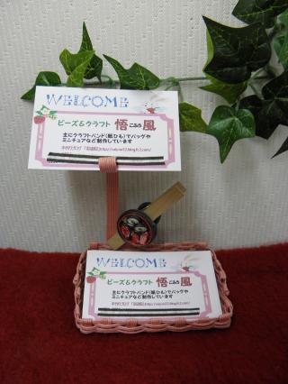 002_convert_20130314114138店カード