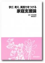kateishienn_hyoushi2.jpg