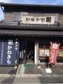 2013-14_toshikoshi07.jpg
