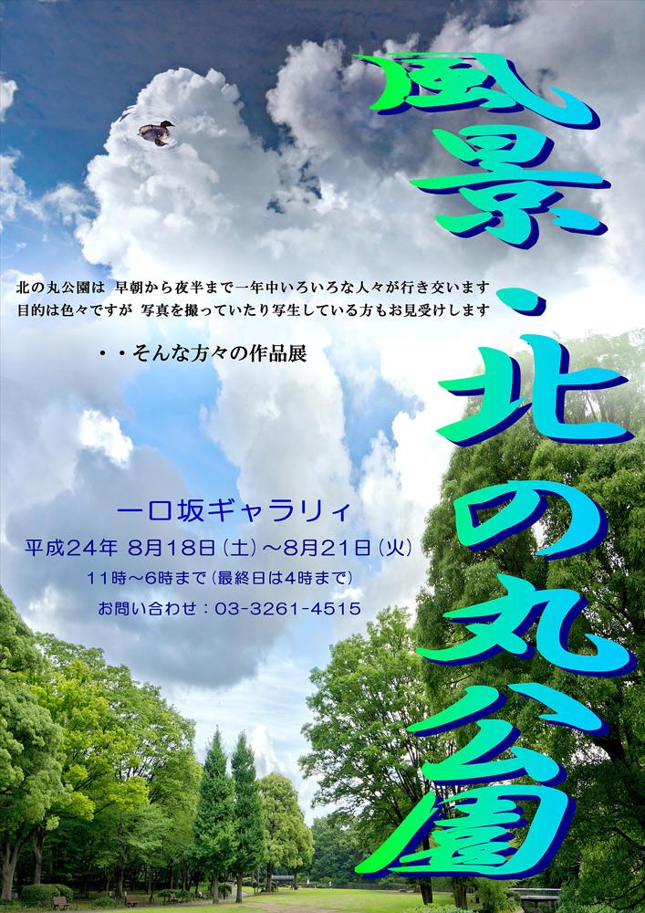 北の丸公園ポスター2012_