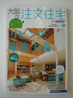 ★買わなくても良いからぜひ見て欲しい!掲載雑誌!→特集『リビング、家族主義』
